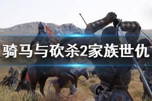 《骑马与砍杀2》家族世仇怎么玩 家族世仇玩法推荐