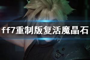 《最终幻想7重制版》复活魔晶石怎么得 复活魔晶石获得方法分享