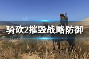 《骑马与砍杀2》和平时期怎么摧毁敌方战略防御 摧毁战略防御方法推荐
