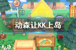《集合啦动物森友会》怎么让KK来岛 让KK上岛方法介绍