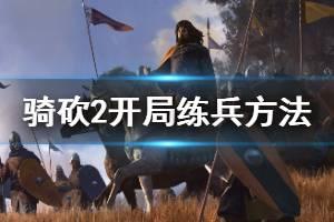 《骑马与砍杀2》如何练兵 开局练兵方法介绍