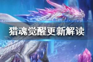 《猎魂觉醒》5月7日更新全新巨龙 彩蚴-幻晶龙现世