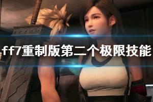 《最终幻想7重制版》第二个极限技能怎么获得 获取第二个极限技能方法介绍