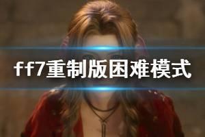 《最终幻想7重制版》困难模式小技巧分享 困难模式怎么玩