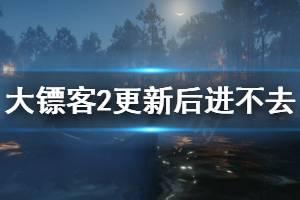 《荒野大镖客2》更新后进不去怎么办 更新后进不去解决方法一览