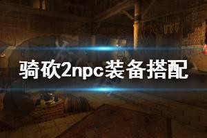 《骑马与砍杀2》npc装备搭配推荐 npc攻城怎么装备