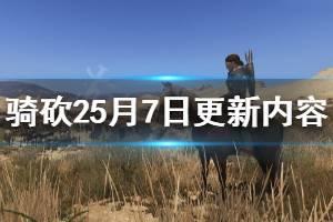 《骑马与砍杀2》5月7日更新内容介绍 5月7日更新了什么