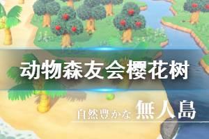 《集合啦动物森友会》樱花树怎么出现 樱花树出现方法介绍