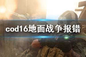 《使命召唤16》地面战争结算界面报错怎么办 地面战争结算报错解决方法一览