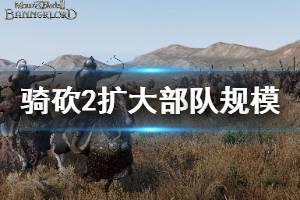 《骑马与砍杀2》怎么扩大部队规模 部队规模扩大方法介绍