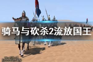 《骑马与砍杀2》怎么流放领主 流放国王方法分享