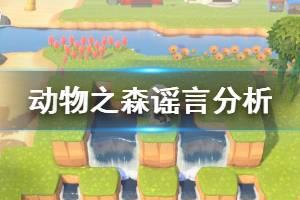 《集合啦动物森友会》风水有用吗 游戏部分谣言分析
