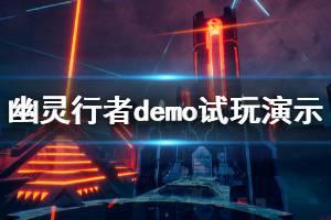 《幽灵行者》demo试玩演示视频 demo画面效果如何?