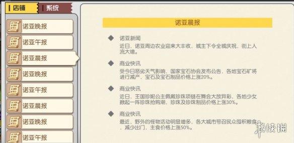 方舟之旅新手怎么玩呢?方舟之旅是一款模拟经营类的游戏,玩家可以和自己喜欢的角色一起经营店铺,那么这个游戏新手怎么玩呢?一起来看看吧。