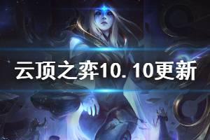 《云顶之弈》10.10更新信息一览 10.10将更新哪些内容