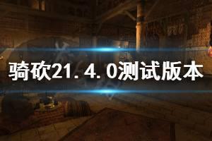 《骑马与砍杀2》1.4.0测试版本更新内容介绍 5月8日更新了什么