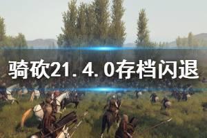 《骑马与砍杀2》1.4.0版本闪退怎么办 1.4.0存档闪退处理方法介绍