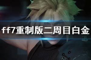 《最终幻想7重制版》二周目白金角色技能推荐 二周目白金心得分享