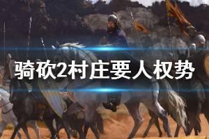 《骑马与砍杀2》权势怎么增加 村庄要人权势增加方法介绍