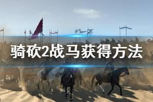 《骑马与砍杀2》战马怎么获得 战马获得方法分享