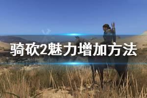 《骑马与砍杀2》魅力怎么增加 魅力增加方法分享