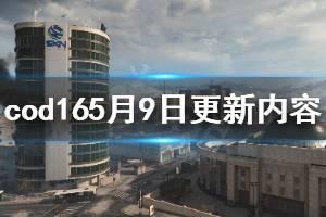 《使命召唤16》5月9日更新了什么 5月9日更新内容介绍