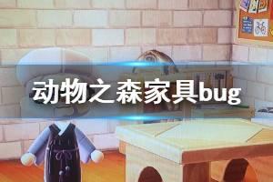 《集合啦动物森友会》复制bug是什么 家具复制bug介绍