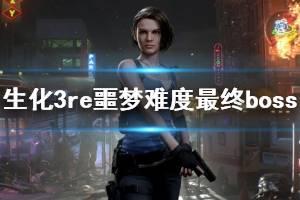 《生化危机3重制版》噩梦难度最终boss速杀心得 最终boss怎么快速击杀