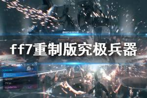 《最终幻想7重制版》究极兵器成就攻略 究极兵器怎么解锁?