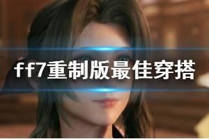 《最终幻想7重制版》最佳穿搭奖杯怎么解锁 最佳穿搭奖杯解锁技巧