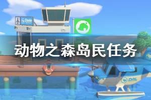《集合啦动物森友会》岛民任务有哪些 岛民委托任务介绍