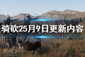《骑马与砍杀2》5月9日更新了什么 5月9日更新内容一览
