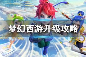 《梦幻西游》1-69升级攻略 游戏时间管理