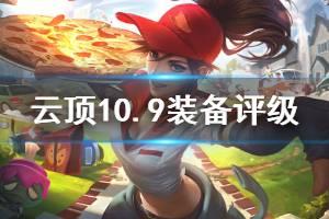 《云顶之弈》10.9什么装备最强 10.9版本全装备评级一览