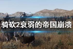《骑马与砍杀2》衰弱的帝国崩溃怎么办 衰弱的帝国崩溃解决方法分享