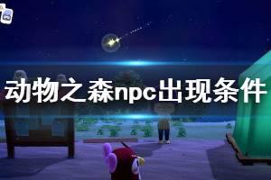 《集合啦动物森友会》npc怎么出现 npc出现条件一览