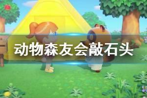 《集合啦动物森友会》石头怎么敲好 敲石头小技巧分享