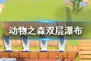 《集合啦动物森友会》双层瀑布怎么造 双层瀑布建造方法介绍