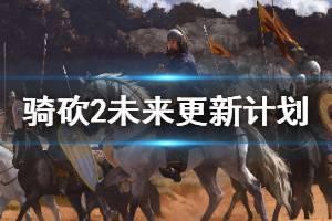 《骑马与砍杀2》未来会更新什么 未来更新计划一览