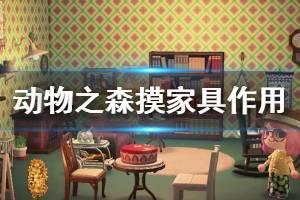 《集合啦动物森友会》摸家具什么意思 摸家具作用介绍