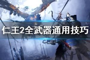 《仁王2》新手玩法技巧详解 全武器通用技巧介绍
