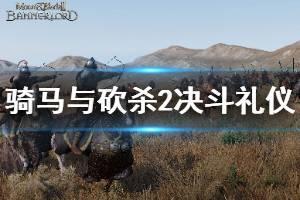 《骑马与砍杀2》决斗要注意什么 决斗礼仪介绍