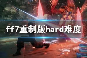 《最终幻想7重制版》hard难度魔晶石选什么?hard难度攻略心得