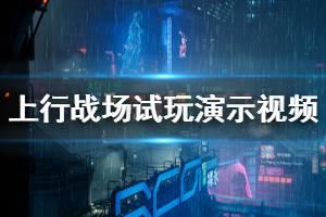 《上行战场》试玩演示视频 the ascent游戏画面怎么样?