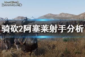 《骑马与砍杀2》阿塞莱射手怎么样 阿塞莱射手强度分析介绍