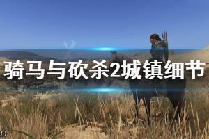 《骑马与砍杀2》城镇中有什么细节 游戏城镇细节分享