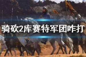 《骑马与砍杀2》库赛特军团怎么打 库赛特精锐军团打法介绍