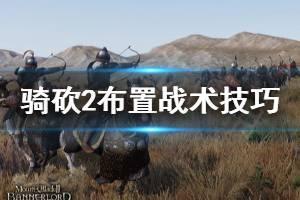 《骑马与砍杀2》怎么布置战术 布置战术技巧分享