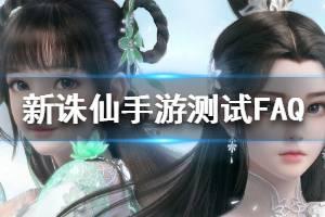 《梦幻新诛仙手游》回梦测试FAQ 回梦测试常见问题汇总