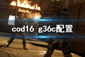 《使命召唤16》g36c怎么搭配 g36c配置推荐